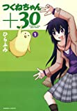 つくねちゃん+30 ① (バンブーコミックス)