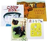 第56回 青少年読書感想文全国コンクール 課題図書 小学校中学年セット 2010年度