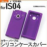 レグザフォン REGZAPhone au IS04 ソフトシリコンケース パープル 紫色 スマートフォン 東芝