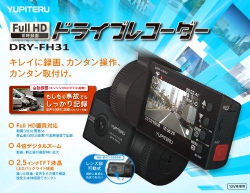 ユピテル(YUPITERU) 常時録画ドライブレコーダー2.5インチ液晶搭載200万画素Full HD画質 DRY-FH31