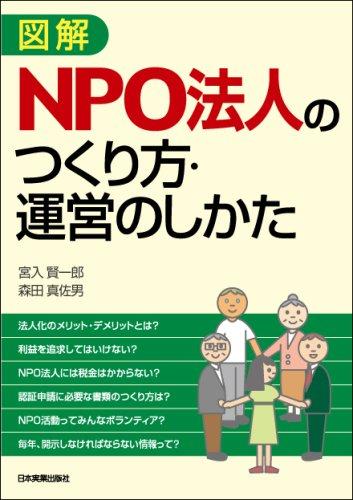 図解 NPO法人のつくり方・運営のしかた