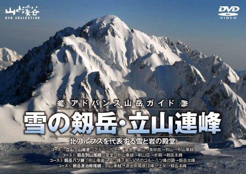 アドバンス山岳ガイド 雪の剱・立山連峰 (山と溪谷DVD COLLECTION)