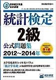日本統計学会公式認定 統計検定 2級 公式問題集[2012〜2014年]