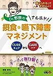 Dr.野原のナルホド!摂食・嚥下障害マネジメント ~キュアからケアへ~ /ケアネット