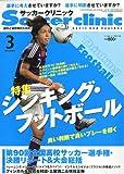 Soccer clinic (サッカークリニック) 2012年 03月号 [雑誌]