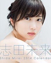 志田未来 2014年 カレンダー