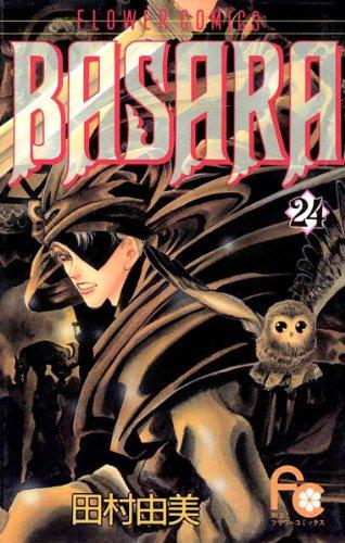 BASARA(24) BASARA (フラワーコミックス)