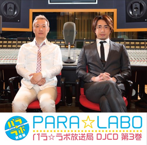 DJCD パラ☆ラボ放送局 第3巻
