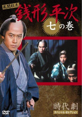 銭形平次 7 [DVD]