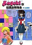 KAGEKIな放課後勉強会 / 古賀 勲 のシリーズ情報を見る