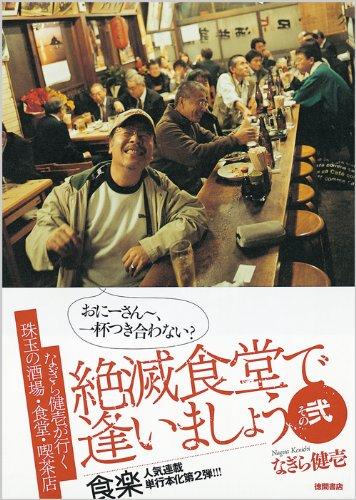 なぎら健壱が行く  絶滅食堂で逢いましょう その弐 珠玉の酒場・食堂・喫茶店