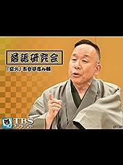 落語研究会 「富久」古今亭志ん輔