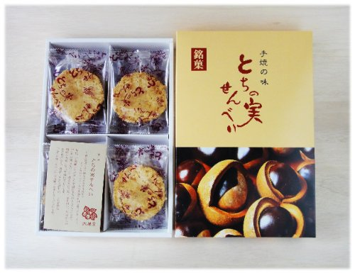 飛騨の郷土菓子 飛騨高山 とちの実せんべい