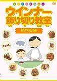 ウインナー飾り切り教室~動物園編~ [DVD]