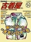 モノ・スペシャル 古着屋さんNo.14 (ワールド・ムック1015)