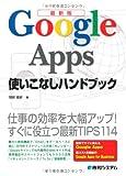 最新版 Google Apps使いこなしハンドブック—仕事の効率を大幅アップ!すぐに役立つ最新TIPS114