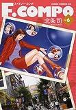 F.COMPO 6 (ゼノンコミックスDX)