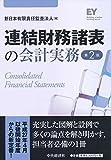 連結財務諸表の会計実務〈第2版〉