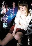 欲情連鎖 心優しき人妻の涙… 芦名未帆 アタッカーズ [DVD]