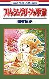 フレッシュグリーンの季節 / 篠 有紀子 のシリーズ情報を見る