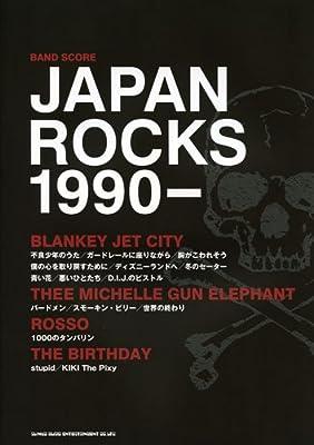 バンドスコア JAPAN ROCKS 1990-