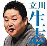 毎日新聞落語会 立川生志