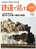 鉄道で旅する北海道2011.秋号