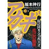 アカギ―闇に降り立った天才 (23) (近代麻雀コミックス)