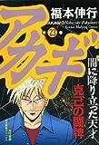 アカギ (23) (近代麻雀コミックス)