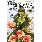 黒薔薇アリス 6 (プリンセスコミックス)