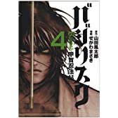 バジリスク~甲賀忍法帖~(4) (ヤンマガKCスペシャル)