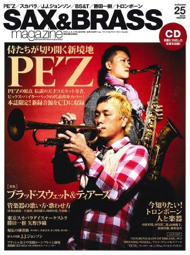 サックス&ブラス・マガジン volume25 (CD付) (リットーミュージック・ムック)