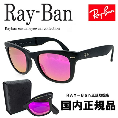 ( レイバン ) Ray-ban 折りたたみ式 サングラス rb4105 (601s4t) 【レイバン国内正規代理店】ウェイファーラー ミラーレンズ ウェリントン