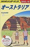 C11 地球の歩き方 オーストラリア 2015~2016
