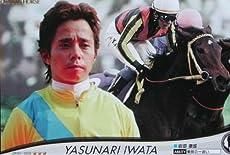 オーナーズホース/OWNERS HORSE【岩田康誠】OH01-J002