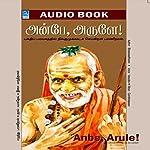 Anbe Arule |  Bharaneedharan