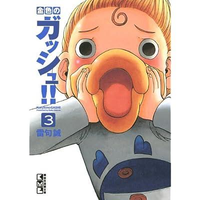 金色のガッシュ!!(3) (講談社漫画文庫 ら 1-3)