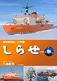 しらせ−南極観測船と白瀬矗−