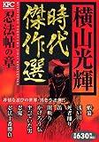横山光輝時代傑作選 忍法帖の章 (講談社プラチナコミックス)