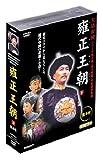 雍正王朝 下 全4枚組 スリムパック [DVD]