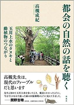 高槻 成紀『都会の自然の話を聴く: 玉川上水のタヌキと動植物のつながり』