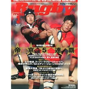 Rugby magazine (ラグビーマガジン) 2014年 03月号 [雑誌]