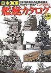 日本海軍艦艇カタログ
