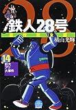 鉄人28号 14 原作完全版 (希望コミックススペシャル)