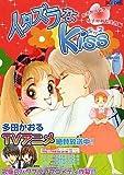 イタズラなKiss 9 (フェアベルコミックス)