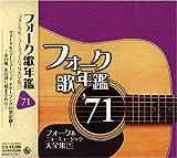 フォーク歌年鑑1971~フォーク&ニューミュージック大全集(7)~