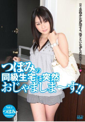 同級生宅に突然、おじゃましま~す!! Vol.1 [DVD]
