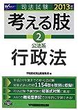 司法試験・予備試験 短答式・肢別過去問集 2013年版 考える肢 2 公法系・行政法
