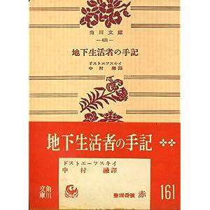 地下生活者の手記 (1952年) (角川文庫〈第421〉)