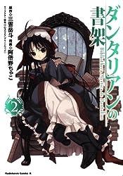 ダンタリアンの書架 (2) (角川コミックス・エース 84-4)